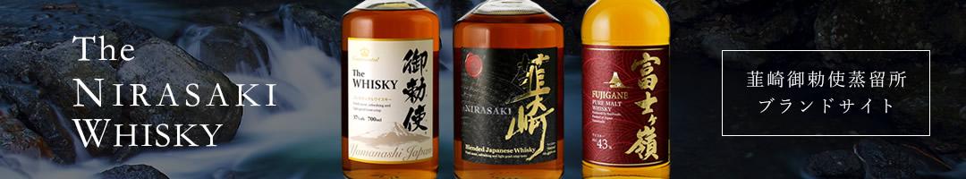 株式会社サン.フーズ ウィスキー ブランドサイト