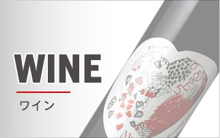 ワイン 山梨