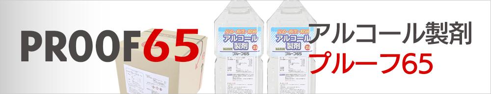 アルコール製剤 アルコール除菌 プルーフ65 サンフーズ 山梨