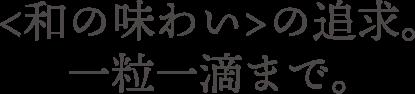 株式会社サン.フーズ 山梨 企業理念 事業理念