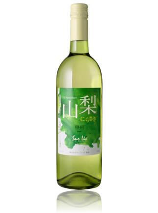 株式会社サン.フーズ 山梨 甲州シュールリー ワイン