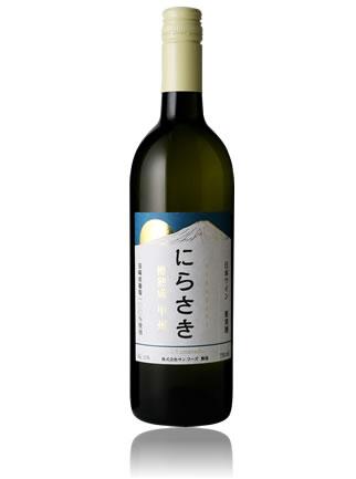 株式会社サン.フーズ 山梨 樽熟にらさき ワイン