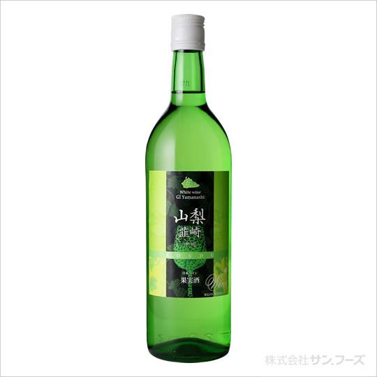 サンフーズ ワイン 韮崎ワイン 白