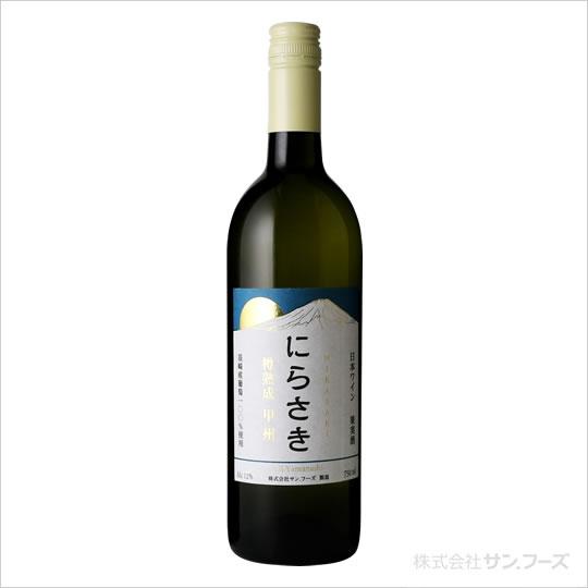 サンフーズ ワイン 熟成韮崎ワイン 白
