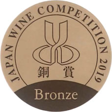 日本 ワイン コンクール 2019 甲州 部門 銅賞 受賞