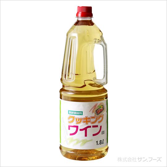 サンフーズ 醗酵調味料 クッキングワイン白