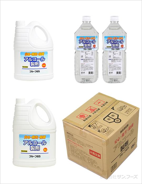 サンフーズ アルコール製剤 アルコール除菌 プルーフ65