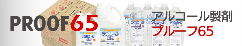 アルコール除菌 アルコール製剤 プルーフ65 サンフーズ