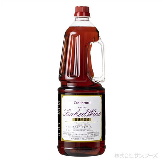 サンフーズ 発酵調味料 コンチネンタル・ベークドワイン